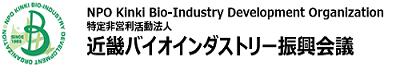 NPO法人近畿バイオインダストリー振興会議